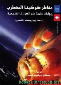 قراءة و تحميل كتاب مخاطر كوكبنا المضطرب - نظرات علمية على الكوارث الطبيعية PDF
