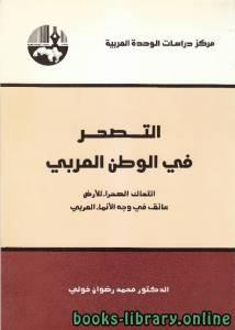 قراءة و تحميل كتاب التصحر في الوطن العربي PDF