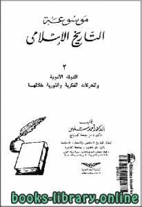 قراءة و تحميل كتاب الجزء 2: الدولة الأموية والحركات الفكرية والثورية خلالها PDF