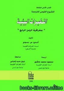 قراءة و تحميل كتاب التغيرات البيئية  PDF