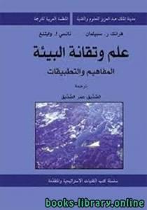 قراءة و تحميل كتاب علم وتقانة البيئة - المفاهيم والتطبيقات PDF