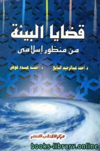 قراءة و تحميل كتاب قضايا البيئة من منظور إسلامي PDF
