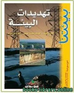 قراءة و تحميل كتاب تهديدات البيئة PDF