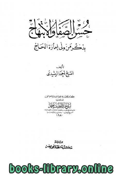قراءة و تحميل كتاب حسن الصفا والإبتهاج بذكر من ولي إمارة الحاج PDF