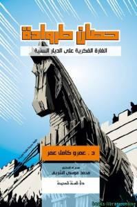 قراءة و تحميل كتاب  حصان طروادة الغارة الفكرية على الديار السنية PDF