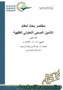 قراءة و تحميل كتاب  بحث في التأمين PDF