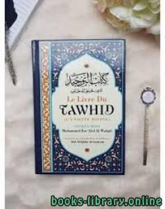 قراءة و تحميل كتاب Le Livre de l'Unicité Cheikh  Mohammed  Ibn 'Abd elwahhab كتاب التوحيد الذي هو حق الله على العبيد PDF