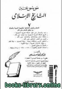 قراءة و تحميل كتاب الجزء 7: الإسلام والدول الإسلامية بالجزيرة العربية والعراق من مطلع الإسلام حتى الآن PDF
