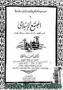 قراءة و تحميل كتاب الجزء 6: المجتمع الإسلامي: أسس تكوينه-أسباب ضعفه-وسائل نهضته PDF
