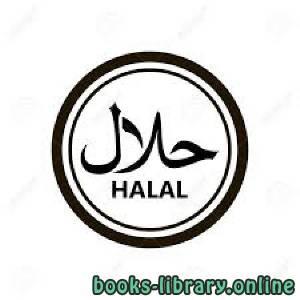قراءة و تحميل كتاب Halal أحكام الأطعمة PDF