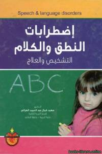 قراءة و تحميل كتاب اضطرابات النطق والكلام PDF