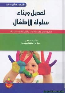 قراءة و تحميل كتاب تعديل و بناء سلوك الأطفال PDF