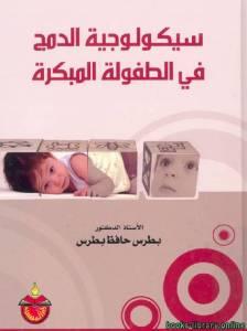 قراءة و تحميل كتاب سيكولوجية الدمج في الطفولة المبكرة PDF