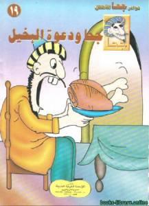 قراءة و تحميل كتاب جحا و دعوة البخيل PDF