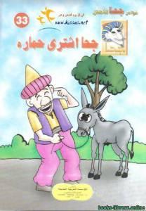 قراءة و تحميل كتاب جحا اشترى حماره PDF