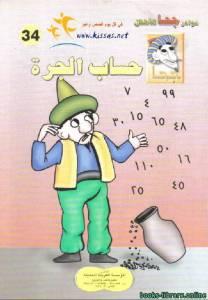 قراءة و تحميل كتاب حساب الجرة PDF