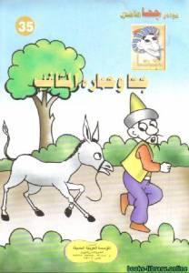 قراءة و تحميل كتاب جحا و حماره المشاغب PDF
