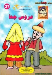 قراءة و تحميل كتاب عروس جحا  PDF