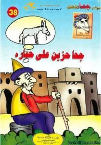 قراءة و تحميل كتاب جحا حزين على حماره PDF