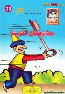 قراءة و تحميل كتاب جحا و مفتاح الخزينة PDF