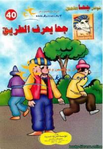 قراءة و تحميل كتاب جحا يعرف الطريق PDF