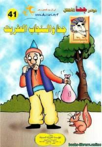 قراءة و تحميل كتاب جحا و السنجاب العفريت PDF