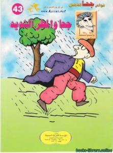 قراءة و تحميل كتاب جحا والمطر الشديد PDF