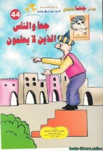 قراءة و تحميل كتاب جحا والناس الذين لا يعلمون PDF