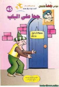 قراءة و تحميل كتاب جحا علي الباب PDF