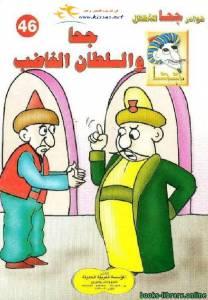 قراءة و تحميل كتاب جحا والسلطان الغاضب PDF