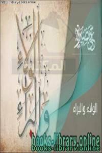 قراءة و تحميل كتاب مفهوم الولاء والبراء في القرآن والسنة PDF