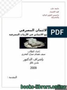 قراءة و تحميل كتاب الإئتمان المصرفي ودور التوسع الائتماني في الأزمات المصرفية (  ( مفهومه ) PDF