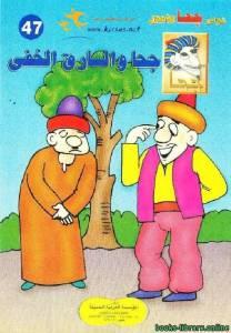قراءة و تحميل كتاب جحا والسارق الخفي PDF