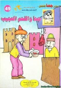 قراءة و تحميل كتاب جحا واللحم العجيب PDF