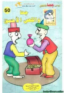 قراءة و تحميل كتاب جحا واللص الاحمق PDF