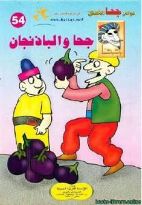 قراءة و تحميل كتاب جحا والباذنجان PDF