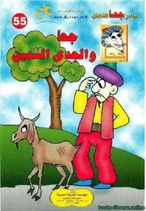 قراءة و تحميل كتاب جحا والجدي السمين PDF
