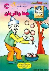 قراءة و تحميل كتاب جحا والرمان PDF