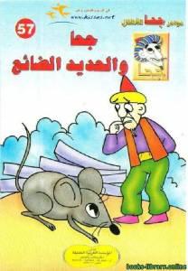 قراءة و تحميل كتاب جحا و الحديد الضائع PDF