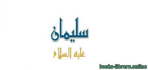 قراءة و تحميل كتاب سليمان عليه السلام PDF