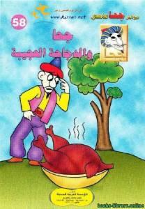 قراءة و تحميل كتاب جحا والدجاجة العجيبة PDF
