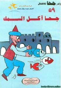 قراءة و تحميل كتاب جحا آكل السمك PDF