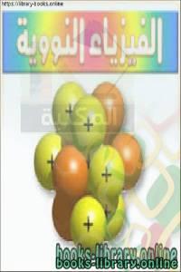 قراءة و تحميل كتاب الفيزياء النووية PDF