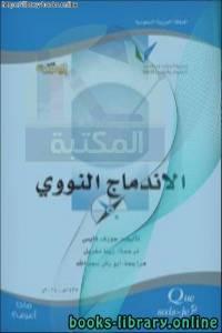 قراءة و تحميل كتاب الاندماج النووي  PDF