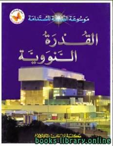 قراءة و تحميل كتاب القدرة النووية موسوعة الطاقة المستدامة PDF