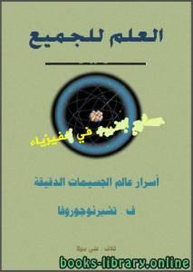 قراءة و تحميل كتاب أسرار عالم الجسيمات الدقيقة الأولية في الفيزياء PDF