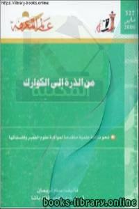 قراءة و تحميل كتاب من الذرة إلى الكوارك PDF