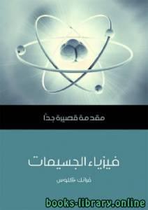 قراءة و تحميل كتاب فيزياء الجسيمات مقدمة قصيرة PDF