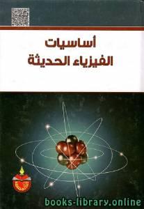 قراءة و تحميل كتاب أساسيات الفيزياء الحديثة PDF