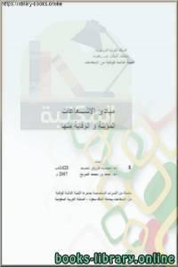 قراءة و تحميل كتاب مبادئ الإشعاعات المؤينة والوقاية منها Principles of ionizing radiation and prevention PDF